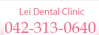 Lei Dental Clinic 042-313-0640